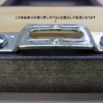 セキュ金具取付-002