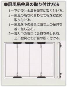 (フ)屏風吊金具2