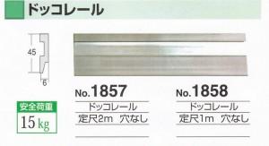 (フ)1857ドッコレール