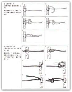 紐の結び方例