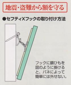 (フ)セフティフック1-001