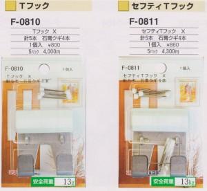 (フ)TフックF-0810・0811