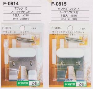 (フ)TフックF-0814・0815
