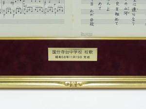 12-11 国中校歌&Nプレート -001