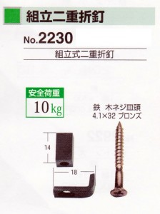 No.2230