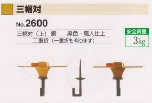 No.2600 三幅対