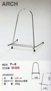 M-559アーチ