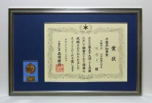 15-1-28斉藤様賞状額装 (1)
