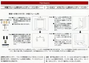 セキュリティ・ハンガー(説明書)