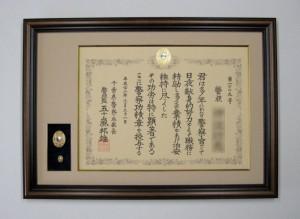 10-5 中沢様勲記額
