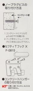 (フ)コンクリ用Tフック2