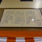 12-11 汐入小校歌額取付 (1)