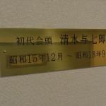 KS会頭プレート-001