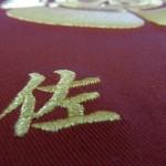 家紋刺繍額-003