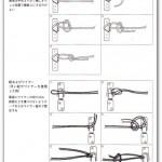 紐の結び方.BMP