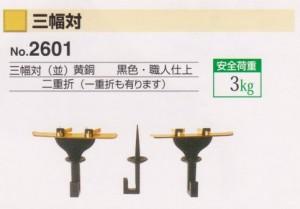 No.2601 三幅対