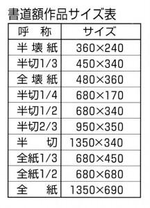 書道額作品サイズ表