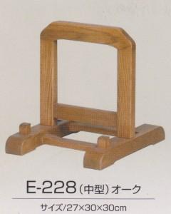 E-228オーク