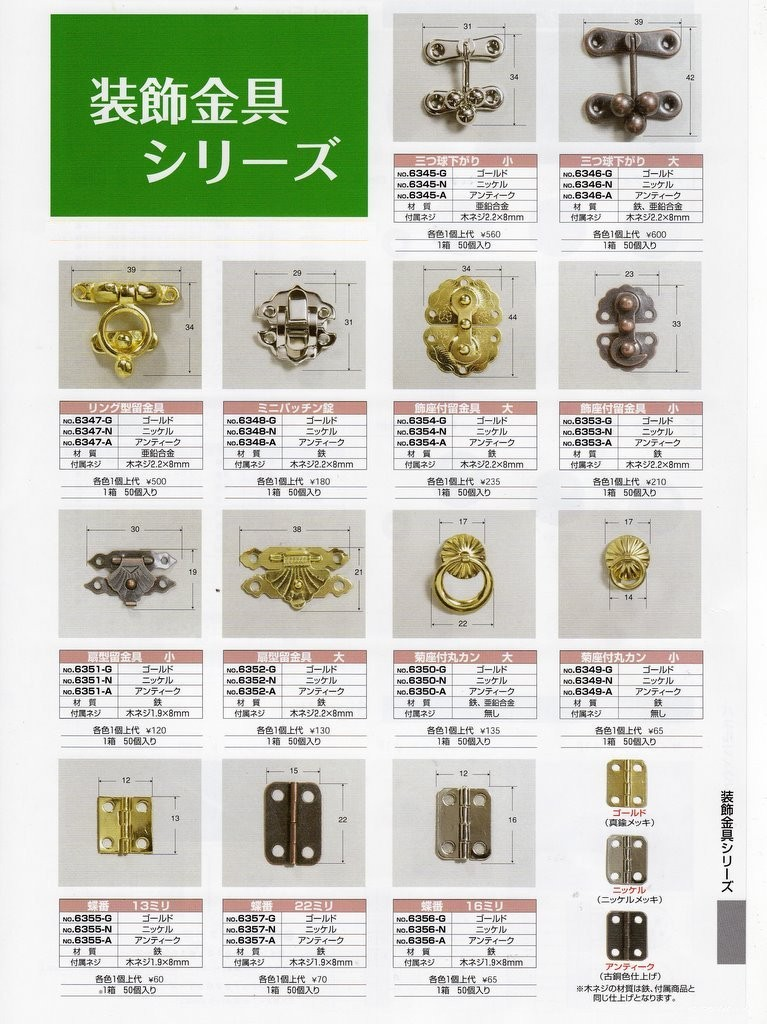 Q20(フ)金具装飾_